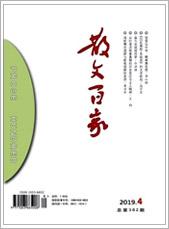 散文百家(新语文活页)