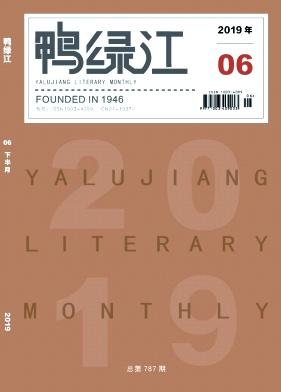 鸭绿江杂志封面