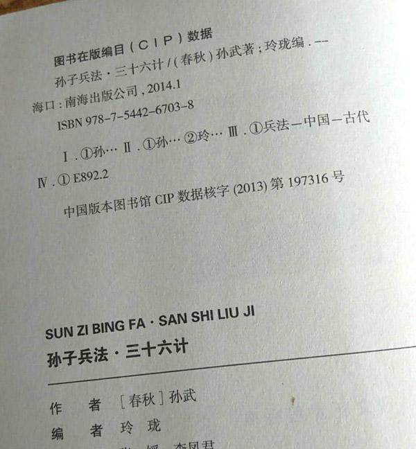 图书CIP展示