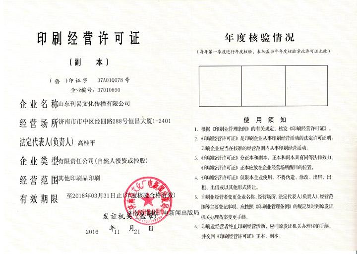 刊易印刷经营许可证
