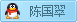 陈国翠编辑手机/QQ/微信:156288899614