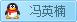 冯英楠编辑手机/QQ/微信:156288899612